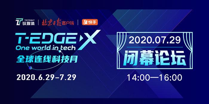 钛媒体T-EDGE X全球科技月闭幕论坛