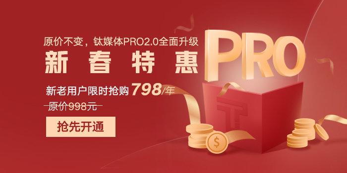 钛媒体PRO2.0新春特惠月