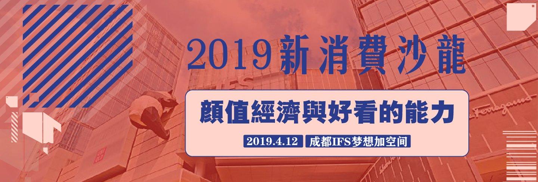 2019鈦媒體新消費沙龍 · 成都站