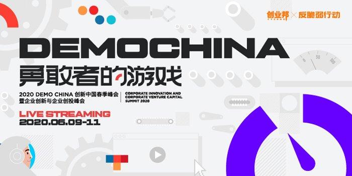【合作活动】2020 DEMO CHINA创新中国春季峰会暨企业创新与企业创投峰会