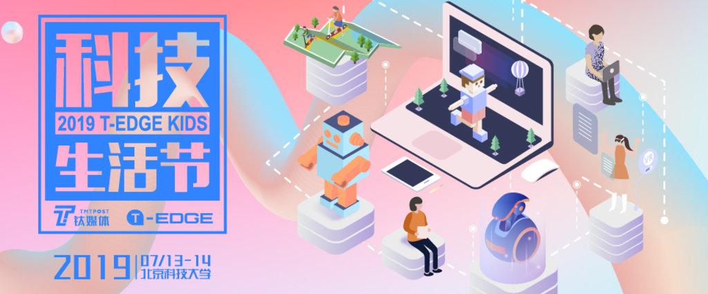 2019科技生活節p?c