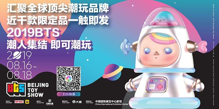 2019北京潮流玩具展