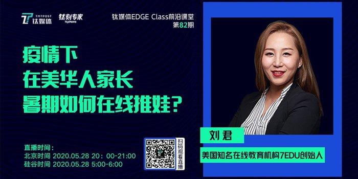 EDGE CLass前沿课堂 第82期——疫情下在美华人家长暑期如何在线推娃?