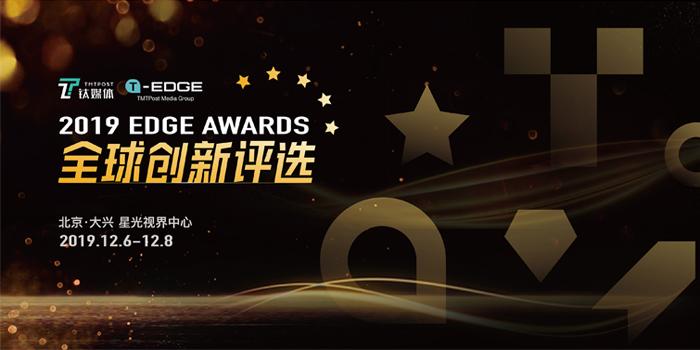 2019EDGE Awards全球创新评选-具有行业权威性、敏锐洞察力的世界科技大奖。留下每一年最值得记住的名字,见证世界科技历史。