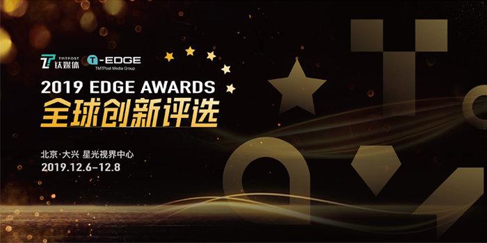 2019EDGE Awards全球创新评选
