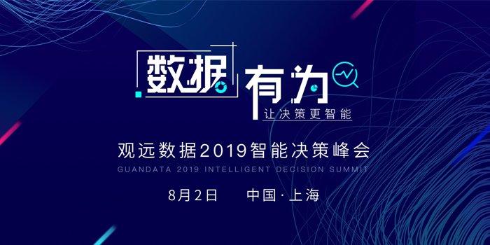 2019智能决策峰会