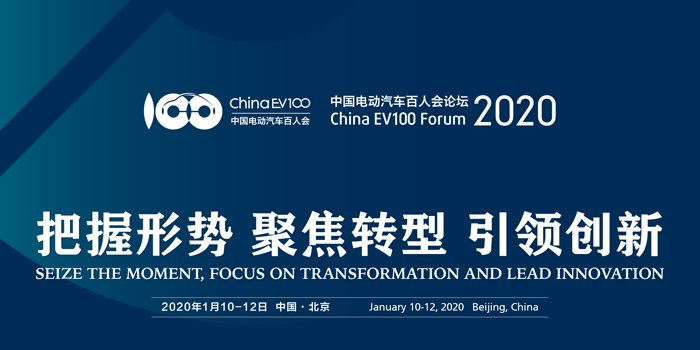 【合作活動】中國電動汽車百人會論壇2020