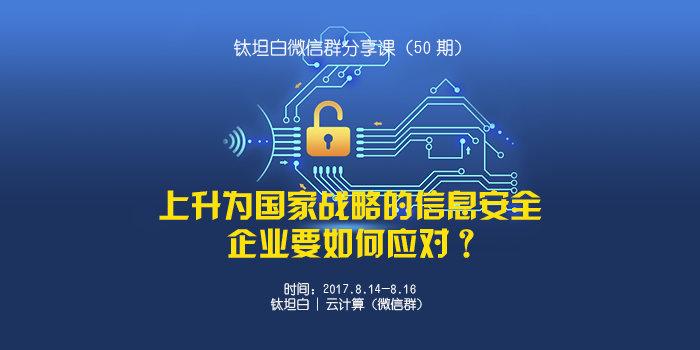 前沿课堂第50期:上升为国家战略的信息安全,企业要如何应对?