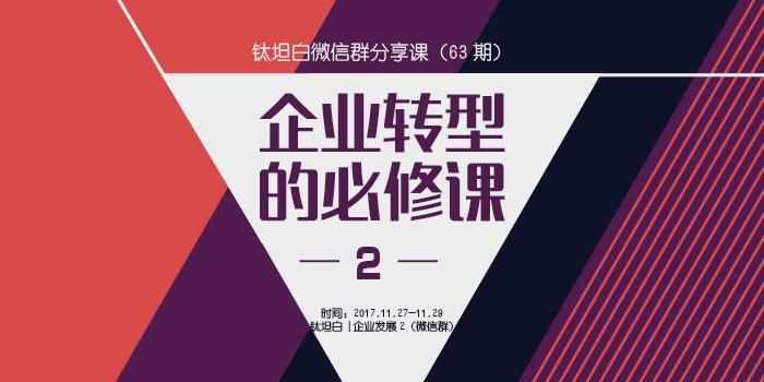 钛坦白第63期:企业转型的必修课 2