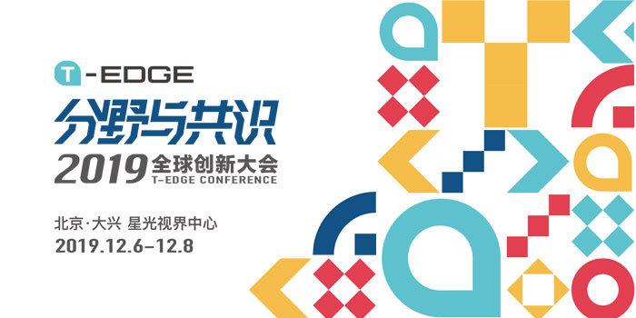 2019 T-EDGE全球創新大會