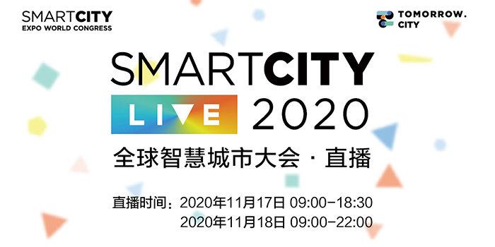 全球智慧城市大会