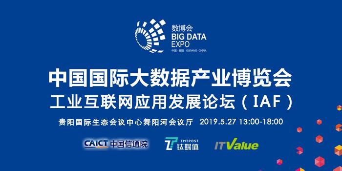 2019中國國際大數據產業博覽會 工業互聯網應用發展論壇(IAF)
