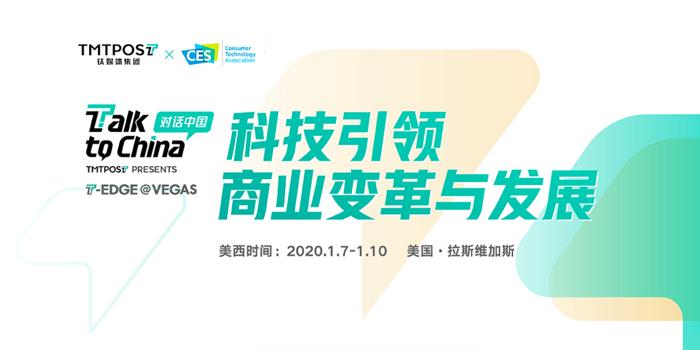 鈦媒體作為CES全球官方合作伙伴,將于美西時間2020年1月7-10日拉斯維加斯金沙展館,聯合CES共同舉辦【Talk to China】論壇。