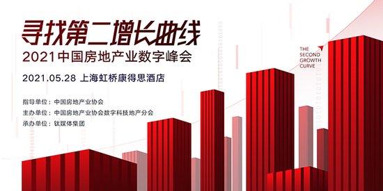 2021中国房地产数字峰会
