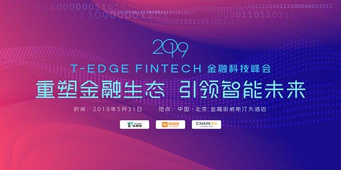 2019 T-EDGE FINTECH金融科技峰会