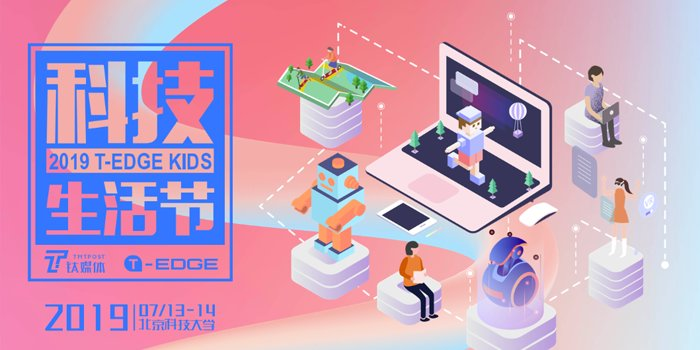 2019T-EDGE科技生活節