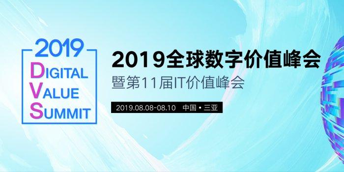 2019全球数字价值峰会暨第11届IT价值峰会