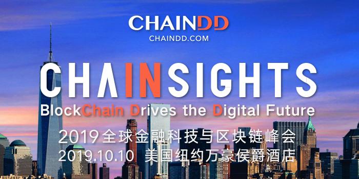2019全球金融科技與區塊鏈峰會2019 ChainDD CHAINSIGHTS Summit