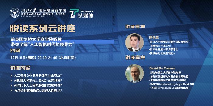 """悅讀系列云講座第十六期:連線新加坡,獨家訪問前英國劍橋大學商學院教授,知名暢銷書《Leadership by Algorithm》(英國Harriman House出版社出版)作者David De Cremer,帶你了解""""人工智能時代的領導力"""""""