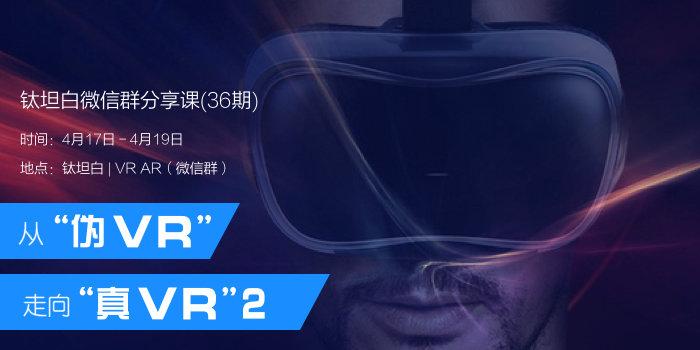 """前沿课堂第36期:从""""伪VR""""走向""""真VR"""" 2"""