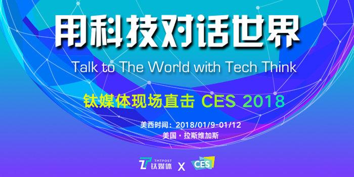 用科技对话世界-钛媒体直击 CES 2018