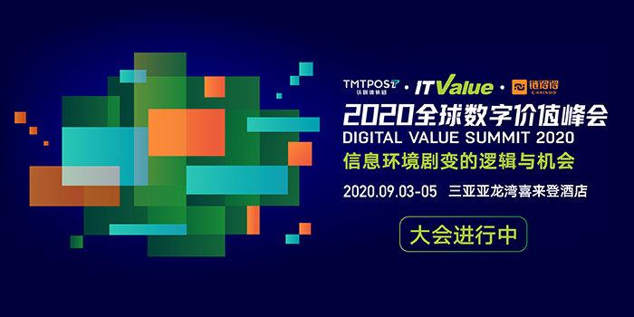 2020全球数字价值峰会