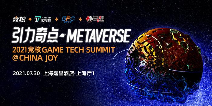 引力奇点·Metaverse - 2021竞核GAME TECH SUMMIT