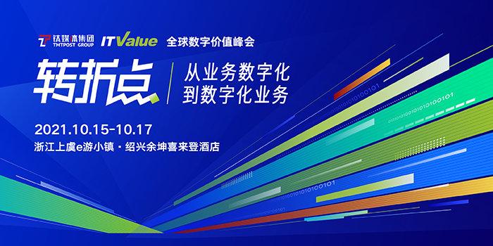 2021全球数字价值峰会