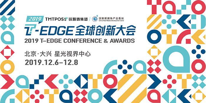 2019 T-EDGE全球创新大会 特别通道