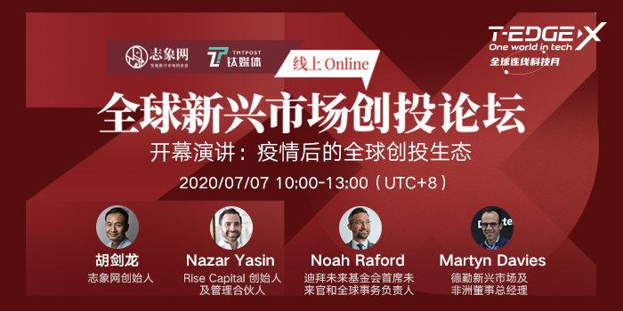 全球新兴市场创投论坛开幕演讲