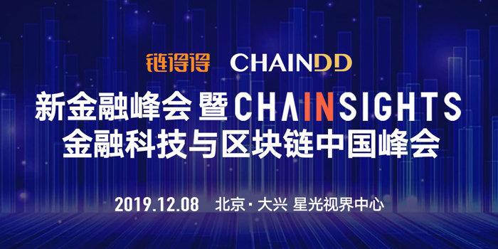 T-EDGE新金融峰会暨Chainsights金融科技与区块链中国峰会