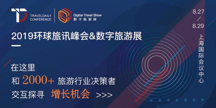 2019环球旅讯峰会&数字旅游展