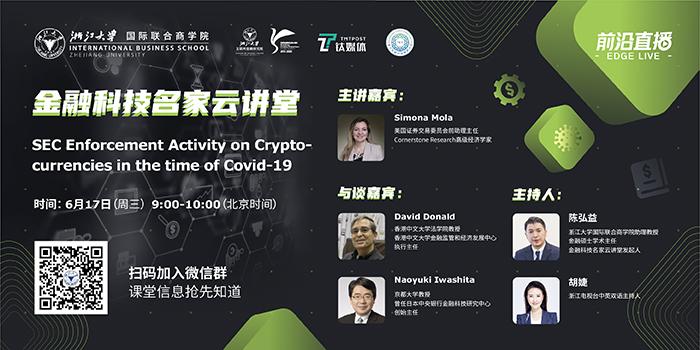 金融科技名家云講堂⑦:SEC Enforcement Activity on Cryptocurrencies in the time of Covid-19