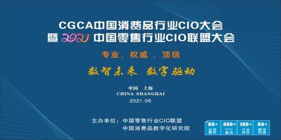 CGCA中国零售和消费品CIO大会暨2021中国零售行业CIO联盟大会