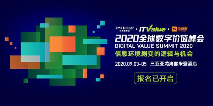 中国历史最久、影响最大的数字经济企业级峰会——2020全球数字价值峰会(即老朋友们口中的三亚峰会)即将召开,我们将在线下去碰撞、讨论信息环境剧变的逻辑与机会。