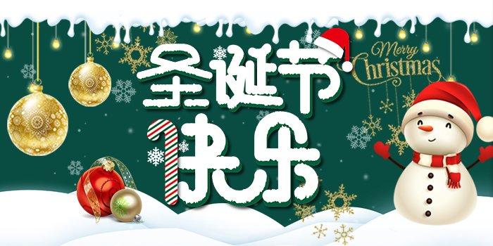 今年圣誕老人也很忙哦,所以輪到鈦空艙來給你驚喜啦