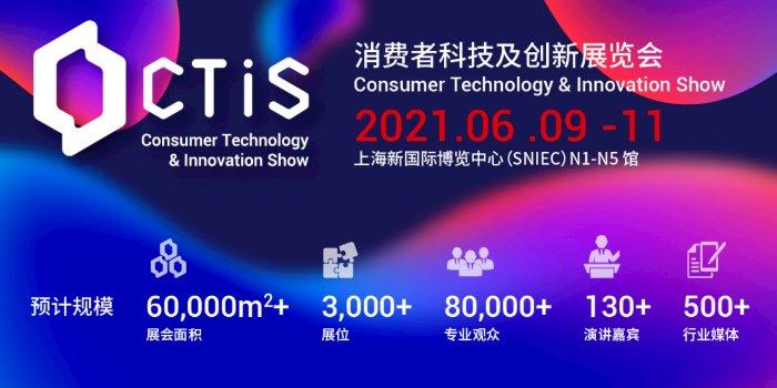 消费者科技及创新展览会