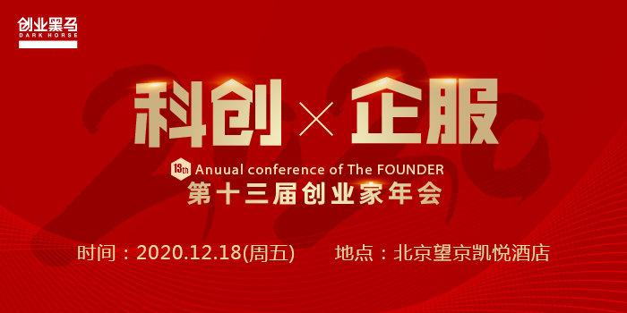 科创 x 企服第十三届创业家年会