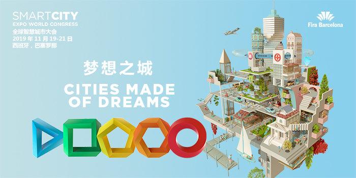 SCEWC 全球智慧城市大會