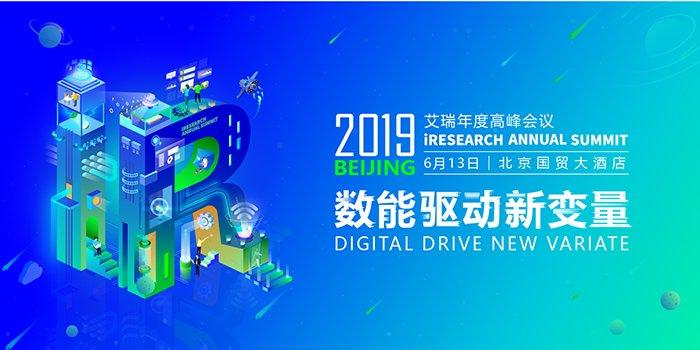 2019艾瑞(北京)年度高峰會議