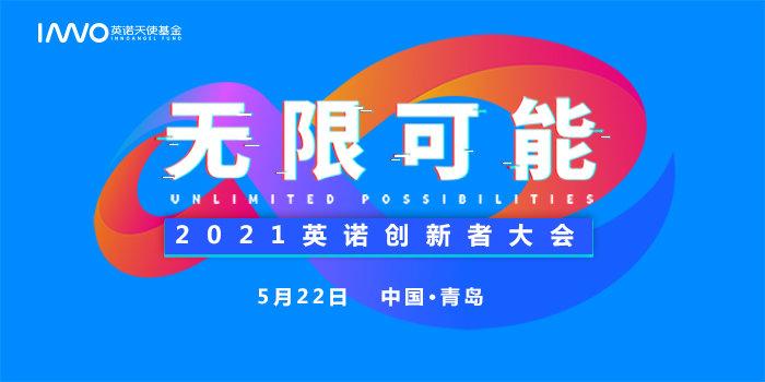 【无限可能】2021英诺创新者大会