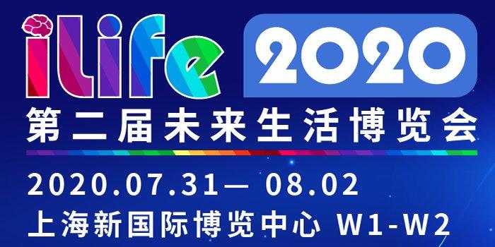 [合作活动] 第二届未来生活博览会