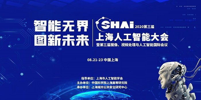 【合作活动】2020上海人工智能大会