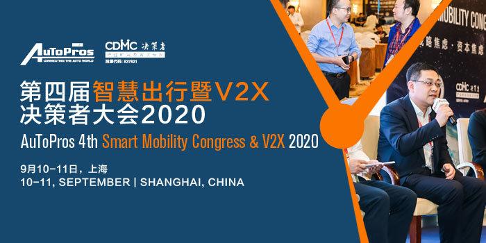 【合作活动】第四届智慧出行暨V2X决策者大会2020