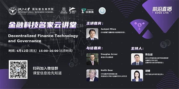 金融科技名家云讲堂⑥:Decentralized Finance Technology and Governance