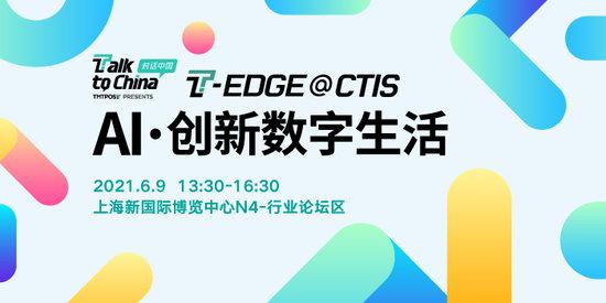 【Talk to China ·AI创新数字生活】主题论坛