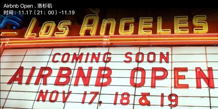 【直播】直接洛杉矶 Airbnb Open 房东大会