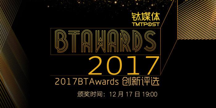 2017钛媒体BTAwards创新评选