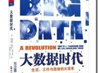 读《大数据时代》——大数据时代的喜与忧