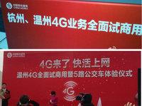 """去他的""""合规"""",中国移动顶着争议抢发4G,但三年内仍难突破"""